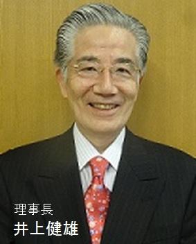 理事長井上健雄