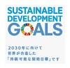 SDGsロゴgoals