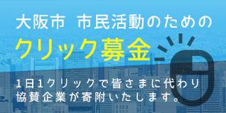 大阪市 市民活動のためのクリック募金